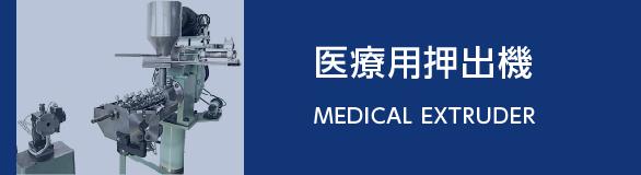 医療用押出機 MEDICAL EXTRUDER